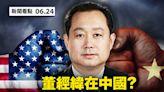 【新聞看點】中國疫苗爆無效 董經緯事件美發話