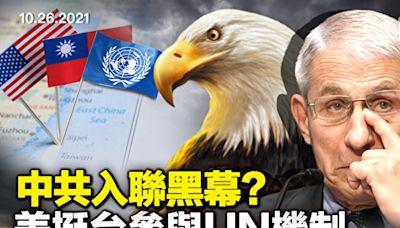 【橫河觀點】福西兩大醜聞曝光 國會憤怒追責