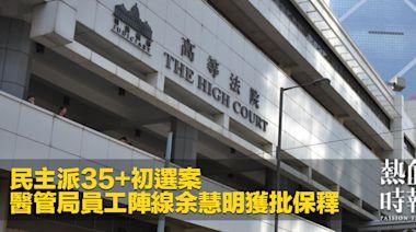 民主派35+初選案 醫管局員工陣線余慧明獲批保釋