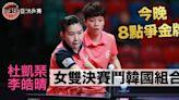 【亞洲乒賽】輕取中華台北 香港女雙今晚爭金牌
