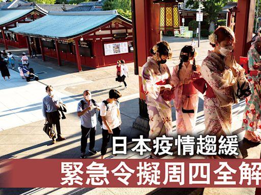新冠肺炎 日本疫情趨緩 緊急令擬周四全解除 - 晴報 - 時事 - 要聞