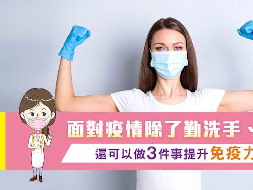 【面對疫情】除了勤洗手、戴口罩,還可以做3件事提升免疫力!