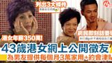 43歲港女網上徵求男友!為男友提供每個月3萬家用+約會津貼?   HolidaySmart 假期日常