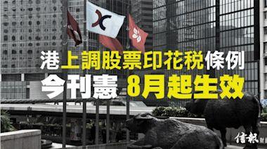 信報即時新聞 -- 港上調股票印花稅條例今刊憲 8月起生效