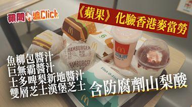 蘋聞追Click︱《蘋果》化驗香港麥當勞 食品含防腐劑山梨酸苯甲酸 美國麥記3年前剔除 | 蘋果日報