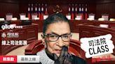 司法院 X Giloo紀實影音,線上影展「司法院 Class」開課囉!13部國內外電影免費看!