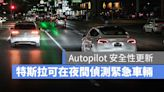 特斯拉 Autopilot 釋出更新,可以偵測夜間緊急車輛的燈光並減速 - 蘋果仁 - 果仁 iPhone/iOS/好物推薦科技媒體