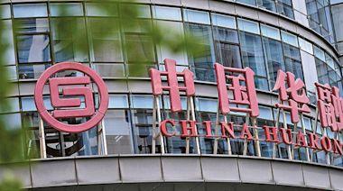 彭博社:華融已獲國有大行融資協議 確保8月底前都能足額還債 (17:10) - 20210517 - 即時財經新聞
