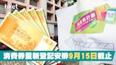 【5000元消費券】把握最後機會!消費券重新登記安排今日6時截止 - 香港經濟日報 - 理財 - 精明消費
