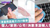 【武漢肺炎】消毒清潔終極懶人包!洗手液/家居漂白水/公司清潔