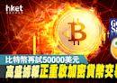 【Bitcoin】比特幣再試50000美元 高盛據報正重啟加密貨幣交易業務 - 香港經濟日報 - 即時新聞頻道 - 即市財經 - Hot Talk