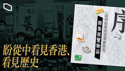 職工盟啟動解散機制 公開徵集物品辦展覽 | 立場報道 | 立場新聞