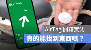 AirTag 開箱評測:真的有辦法找回東西嗎?最真實的 AirTag 測試心得 - 蘋果仁 - iPhone/iOS/好物推薦科技媒體