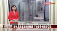衛浴品牌業推衛浴輔具 打造安全無障礙空間