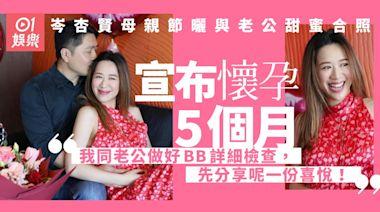 岑杏賢結婚近半年 IG正式宣布懷孕5個月:絕對是我最大的驕傲