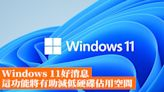 Windows 11好消息 這功能將有助減低硬碟佔用空間 - 香港手機遊戲網 GameApps.hk