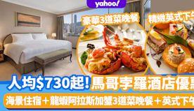 馬哥孛羅香港酒店優惠|人均$730起/晚海景住宿兼勁食3餐!CP...