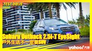 【試駕直擊】2021 Subaru Outback 2.5i-T EyeSight新北城郊試駕!戶外生活不一定要SUV!