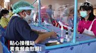 泰國九皇齋節 愛心素食慰勞前線醫護