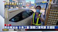 男獨自開車加油沒戴口罩 女員工勸導竟遭毆