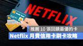 Netflix 月費用哪張信用卡回饋最好?10 張好用的信用卡推薦給你 - 蘋果仁 - 果仁 iPhone/iOS/好物推薦科技媒體