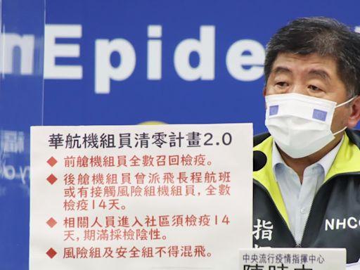 陳時中髮夾彎!下令華航機師14天檢疫堵破網 一圖看清諾富特風暴3大關鍵時刻 | 蘋果新聞網 | 蘋果日報
