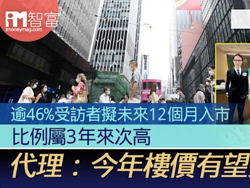 【置業調查】逾46%受訪者擬未來12個月入市 比例屬3年來次高 代理:今年樓價有望升15% - 香港經濟日報 - 即時新聞頻道 - iMoney智富 - 股樓投資
