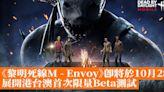 《黎明死線M - Envoy》即將於10月28日展開繁體地區首次限量Beta測試 - 香港手機遊戲網 GameApps.hk