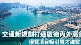 【啟德發展前瞻專輯】 交通新規劃 打通啟德內外脈絡 優質項目吸引專才進駐 - 香港經濟日報 - 地產站 - 新盤消息 - 新盤新聞