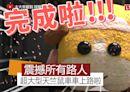 超大型天竺鼠車車民眾搶拍 網友直呼好想要一台! - 自由電子報影音頻道