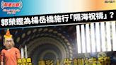 郭榮鏗為楊岳橋施行「隔海祝禱」? 網民一針見血:齊上齊落?佢上神枱你落地獄喎!