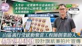 【好人好事】山區義行受感動棄當工程師創業助人 義助慈善團體設計旗紙兼拍片宣傳 - 香港經濟日報 - TOPick - 休閒消費