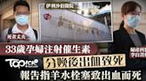【死因研訊】孕婦注射催生素分娩後出血致死 醫生指羊水栓塞致出血罕見 - 香港經濟日報 - TOPick - 新聞 - 社會