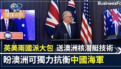 【中澳關係】澳洲將獲英美轉讓核潛艇技術 三國簽軍事合作協議威懾中國   BusinessFocus