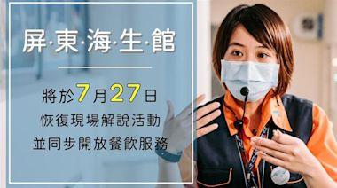 屏東海生館將於7/27起恢復現場解說活動同步開放餐飲區