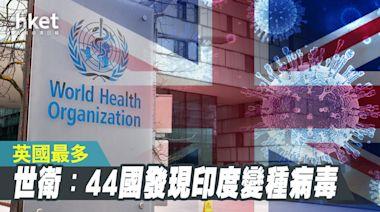 世衛:44國發現印度變種病毒 英國最多 - 香港經濟日報 - 即時新聞頻道 - 國際形勢 - 環球社會熱點