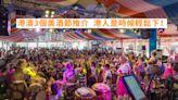 【周末好去處】香港澳門3大美酒節!馬場啤酒夜+美高梅德國啤酒節