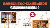 【樓市探索】旺角新盤ONE SOHO入場單位550萬,究竟這個盤有何賣點?