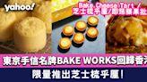 東京手信名牌BAKE WORKS回歸香港 Bake Cheese Tart /芝士梳乎厘/即烤蘋果批