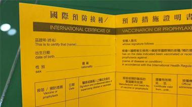 打完疫苗出國要證明 可拿小黃卡申請「黃皮書」