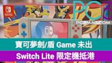 【NS】寶可夢劍盾 Game 未出,Switch Lite 限定版主機率先抵港!