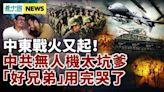用中共無人機 「好兄弟」軍隊被害慘;以色列空襲敘利亞(視頻) - - 亞洲