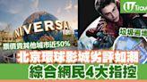 北京環球影城劣評如潮票價貴其他城市近50% 綜合網民4大指控! | U Travel 旅遊資訊網站