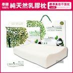 泰國進口UBREATHING優必思-100%純天然乳膠枕頭-標準高低平面枕U3款(原廠授權官方正品)