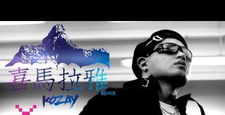 KOZAY - 喜马拉雅 Remix [MV]