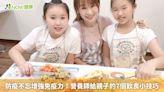 防疫不忘增強免疫力! 營養師給親子的7個飲食小技巧