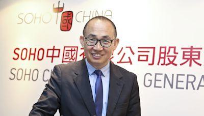 潘石屹承認SOHO中國受「雙減」影響巨大