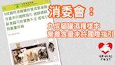 消委會指多款貓隻濕糧礦物質或氨基酸含量未符國際指引