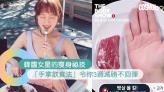 減肥吃什麼|韓國女團減肥必吃的「手掌飲食法」|只需3週瘦身效果超明顯 | Cosmopolitan HK