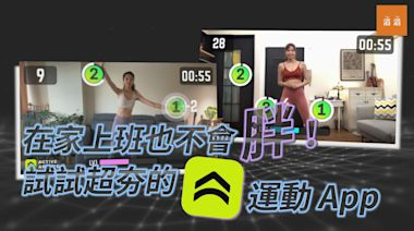 科技玩很大-在家上班也不會胖!試試超夯的 Active Arcade 運動 App | 蕃新聞